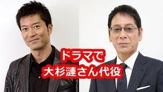 俳優の寺脇康文(56)が、 2月21日に急性心不全で 亡くなった大杉漣さん...