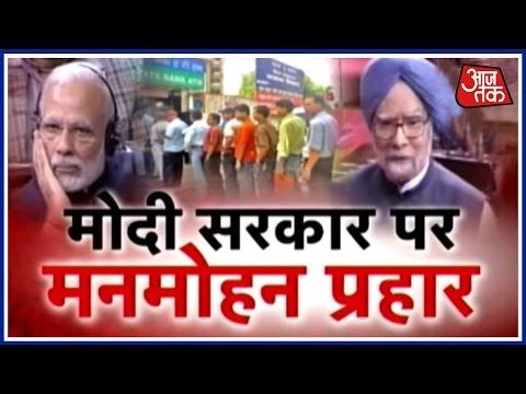 Vishesh:  Manmohan Singh trashed Narendra Modi's demonetisation drive