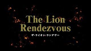 The Lion Rendezvous(ザ・ライオン・ランデヴー) Member▽ ヨモギダマ...