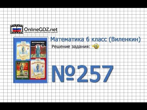 Задание № 257 - Математика 6 класс (Виленкин, Жохов)