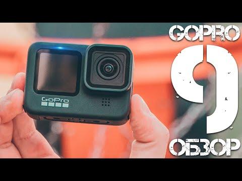 Подробный обзор GoPro Hero 9 Black / Функции, режимы, возможности / Стоит ли брать?