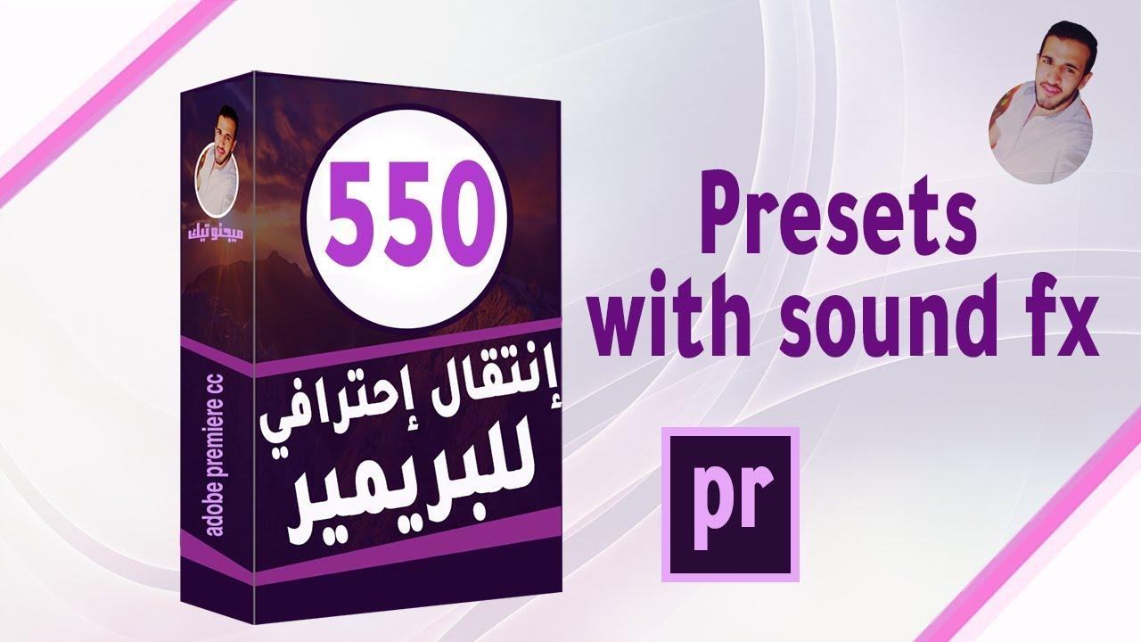 أروع 10 قوالب نصيه جاهزة للتعديل لبرنامج أدوبي بريمير Adobe Premiere Pro Cc Youtube