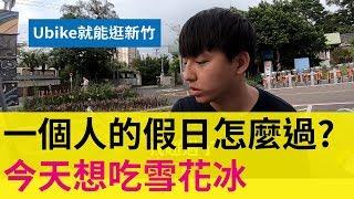 【吃貨兄妹】夏日聖品雪花冰⊿新竹美食|小叮噹豆花