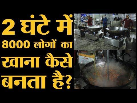 Akshay Patra Foundation का Mechanised Kitchen देखिए, जो Kumbh मेले का पेट भरता है