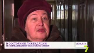 ГП «Морская аварийно-спасательная служба» в Одессе находится в состоянии ликвидации(, 2015-12-11T12:33:01.000Z)