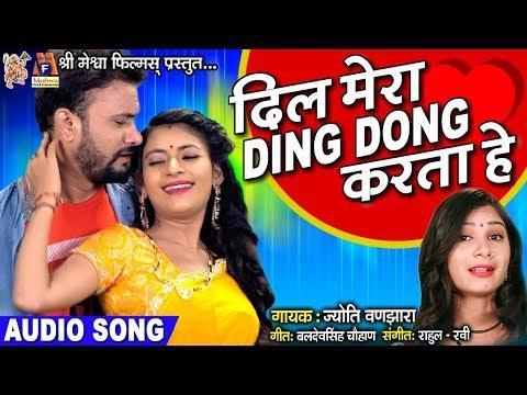 Dil Mera Ding Dong Karta Hai || Jyoti Vanjara Hindi Love Song ||