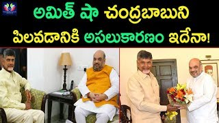 Shocking Truths Behind Amit Shah Calling Chandrababu | Special Status War || AP Politics || TFC News