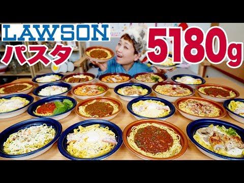 【 大食い 】5kg超! ローソンさんの本気!新発売「これがカルボナーラ」「これがミートソース」が本当に美味しいのかひたすら食べ続けてみた!【ロシアン佐藤】【RussianSato】