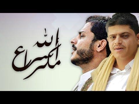 عيسى الليث وبسام شانع ورسالة الى آل سعود بعد مأساة الجوف
