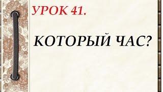 Русский язык для начинающих. УРОК 41. КОТОРЫЙ ЧАС ?
