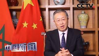 [中国新闻] 中国驻摩洛哥使馆:中摩两国在疫情中投桃报李 守望相助 | 新冠肺炎疫情报道