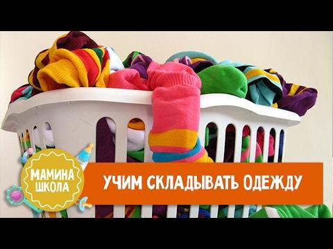 Как научить ребенка складывать одежду. Мамина школа