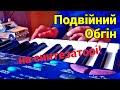 """Саундтрек з к/ф """"Подвійний Обгін"""" на синтезаторі!"""