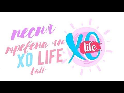 Песня XO life BALI 3 сезон -Trev...