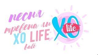Песня XO life BALI 3 сезон -Trev Li (НЕОФИЦИАЛЬНО)