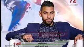 """احمد فتحى """"الاعلام يحاول ذبح على جبر و دويدار"""""""