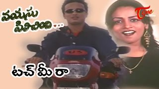Vayasu Pilichindi Movie Songs | Touch Me Ra | Sunil | Ramya Krishna