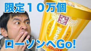 2014年12月23日発売のローソン限定、森永ミルクキャラメル味のポップコ...