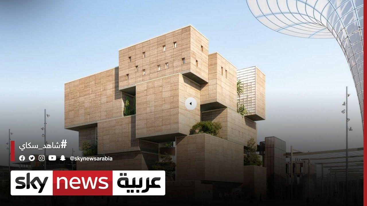 جناح المغرب في إكسبو 2020 منصة لاستشراف المستقبل | #الاقتصاد  - 14:55-2021 / 10 / 13