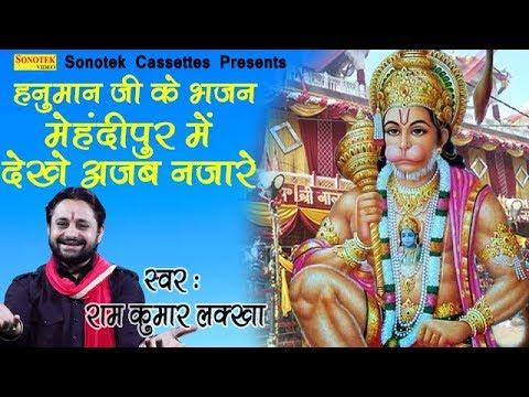 हनुमानजी-के-भजन-:-मेहंदीपुर-में-देखे-अजब-नज़ारे-|-ramkumar-lakkha-|-hit-hanumanji-balaji-bhajan