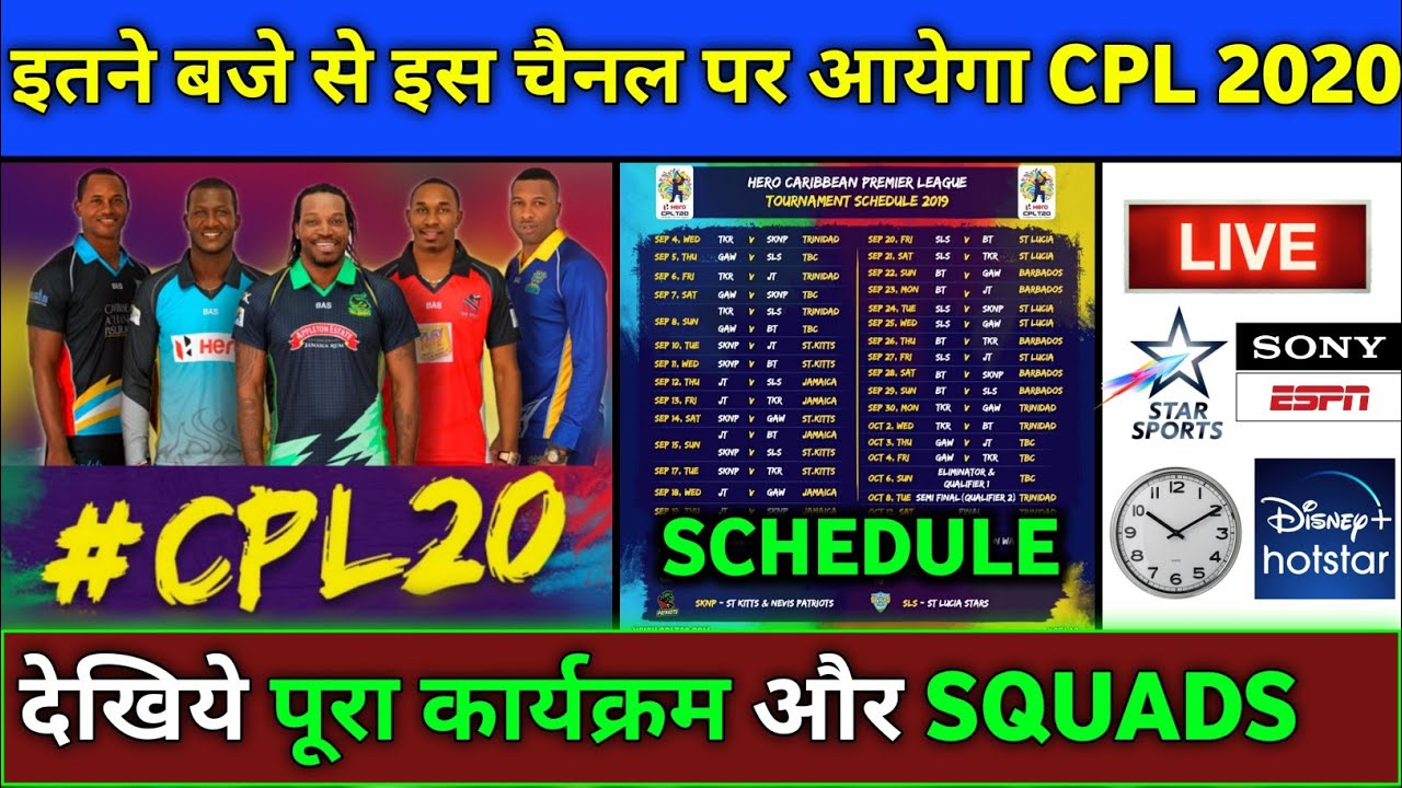 CPL 2020 - Full Schedule,Live Telecasting,Timings & All Teams Final Squads   CPL 2020 All Infos