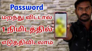 Password மறந்துவிட்டால் 1minutes Unlock பண்ணலாம்