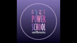 2020.11.15 여의도순복음교회 교회학교 고등교구 …