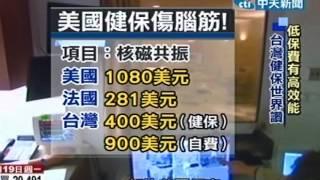 台灣健保讚 CNN:美國健保應學台灣
