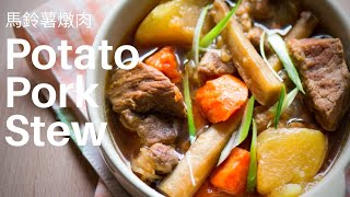 【馬鈴薯燉肉】日式料理Nikujaga做法 Japanese Potato Pork Stew Recipe 2019│HowLiving美味生活    矽谷美味人妻