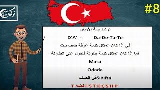 تعلم اللغة التركية مجاناً المستوى الأول الدرس الثامن (أحرف الجر)