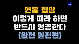 연봉 협상, 연봉 더 받는 실전편 (feat. 인사팀 …
