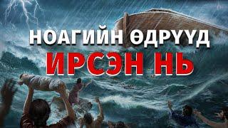 """Эцсийн өдрүүдийн Христийн сануулга """"Ноагийн өдрүүд ирсэн нь"""" (Монгол хэлээр)"""