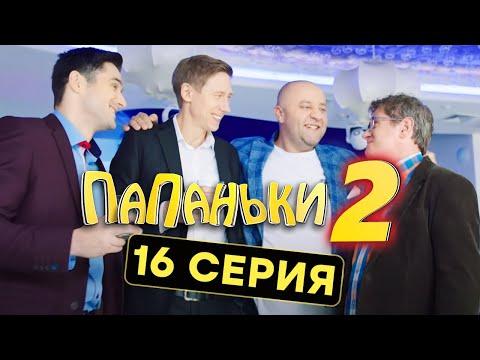 Папаньки - ФИНАЛЬНАЯ 16 серия - КОНЕЦ 2 СЕЗОНА | Комедия - ЛУЧШАЯ КОМЕДИЯ 2020 😂