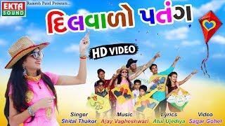 Dilvado Patang - Shital Thakor - HD Video Song - Utrayan Song - Ekta Sound