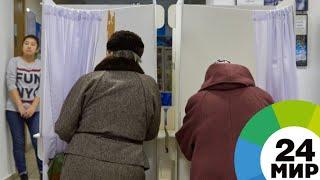 Попытка номер два: как Хабаровский край голосовал за губернатора - МИР 24