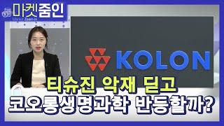 [마켓줌인] '인보사 후폭풍' 코오롱생명…