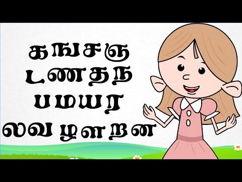 Tamil Letters | Chutti Kutties Tamil Rhymes For Kids | க ச ட த ப ற | தமிழ் குழந்தை பாடல்கள்
