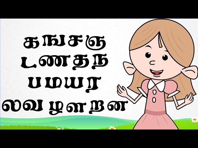 தமிழ் எழுத்துக்கள்   Learn Tamil Letters   Tamil Rhymes For Kids   தமிழ் குழந்தை பாடல்கள்  