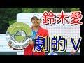 【アース・モンダミンカップ最終日】鈴木愛が劇的バーディフィニッシュで今季2勝目!「心臓が飛び出るかと�