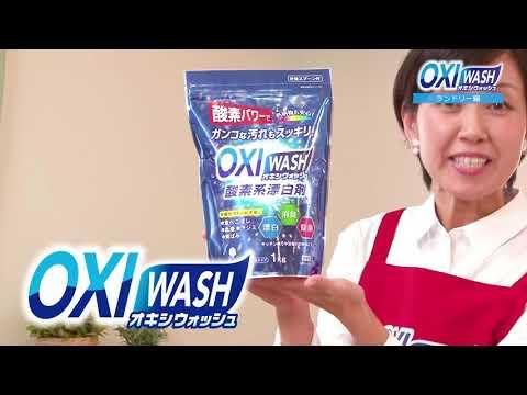 オキシウォッシュ酸素系漂白剤 ランドリー編(食べこぼし、汗シミ)OXIWASH 紀陽除虫菊