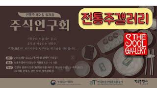전통주갤러리 주식(酒食)연구회 후기 / 한국술 전통주 …