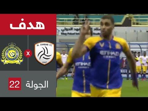 هدف النصر الأول ضد الشباب (عبدالرزاق حمدلله) في الجولة 22 من دوري كأس الأمير محمد بن سلمان للمحترفين thumbnail