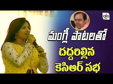 Mangli Kcr New Song 2018   Bhuvanagiri   Trs Public Meeting   Telangana Elections 2018   Alo TV