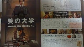 笑の大学 2004 映画チラシ 2004年10月30日公開 シェアOK お気軽に 【映...