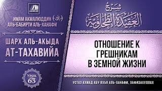 Комментарий к «Акыда ат-Тахавийя». Урок 63. Отношение к грешникам в земной жизни | Azan.kz