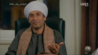 الحلقة 7 - إضحك : يونس يضغط على عمه و الاخير يتوتر#يونس_ولد_فضة #رمضان_يجمعنا