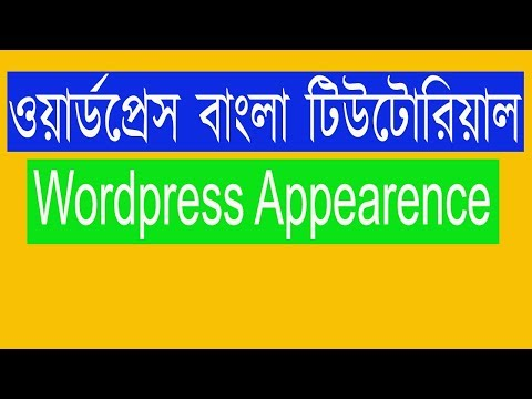 Wordpress Bangla Tutorial | Wordpress Appearence Menu thumbnail
