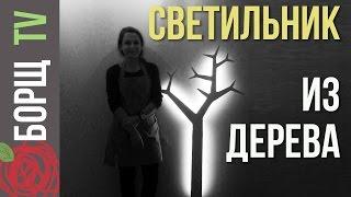 Светильник из дерева своими руками | Как сделать настенный светильник(В этом видео мы покажем как сделать светильник из дерева своими руками. И в этот раз мы делаем настенный..., 2016-12-03T09:00:02.000Z)