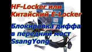 HF-Locker или Китайский E-Locker, Блокировка дифференциала в передний мост SsangYong, DANA-30