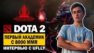 Первый академик с 8000 MMR  Интервью с Uflly
